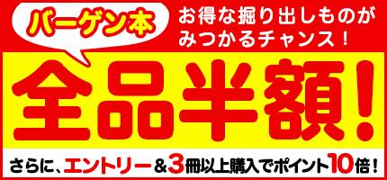 【バーゲン本特集】3冊以上購入でポイント10倍キャンペーンも実施中!