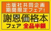 【第27回】謝恩価格本ネット販売フェア【全品半額】