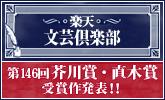 第146回 芥川賞・直木賞 受賞作発表