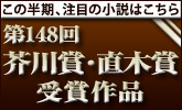 第148回 芥川賞・直木賞発表!