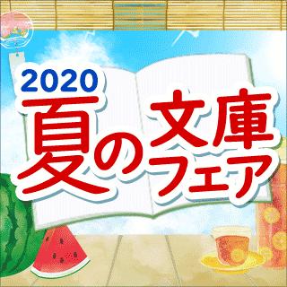 2020 夏の文庫フェア