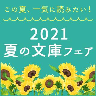 2021 夏の文庫フェア