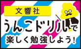 うんこドリル特集by文響社