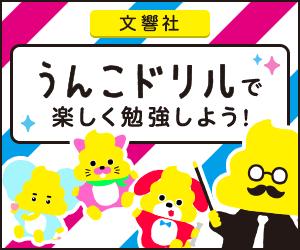 【文響社】日本一楽しい♪うんこドリルシリーズ特集!
