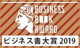 ビジネス書大賞 2019 決定