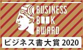 ビジネス書大賞2020 決定!