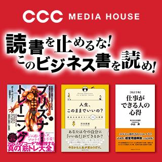 CCCメディアハウス このビジネス書を読め!