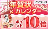 年賀状素材集&カレンダーポイント10倍!