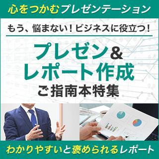 プレゼン&レポート作成 ご指南本 特集