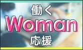 働く女性を応援!