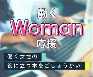 働く『Woman』応援!特集