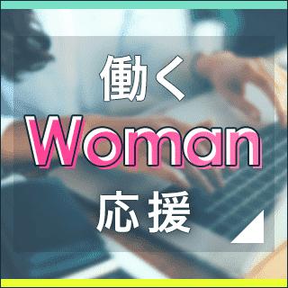 働く『Woman』応援!ビジネスシーンで頑張る女性に役立つ本をご紹介します!