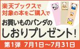 お買いものパンダしおりプレゼント【第1弾】(2017/7/1-7/31)
