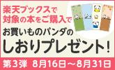 【第3弾】対象の本購入でかわいいしおりをGET!