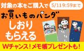 お買いものパンダしおりプレゼント【第7弾】