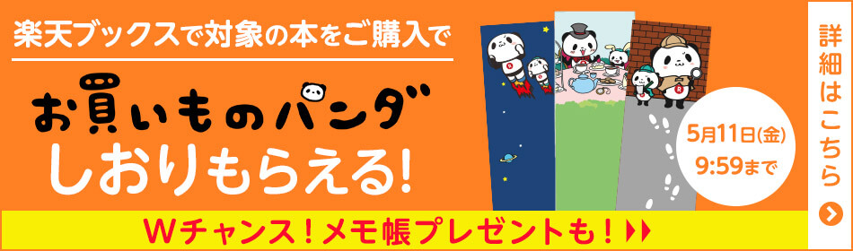 パンダしおり第7弾!