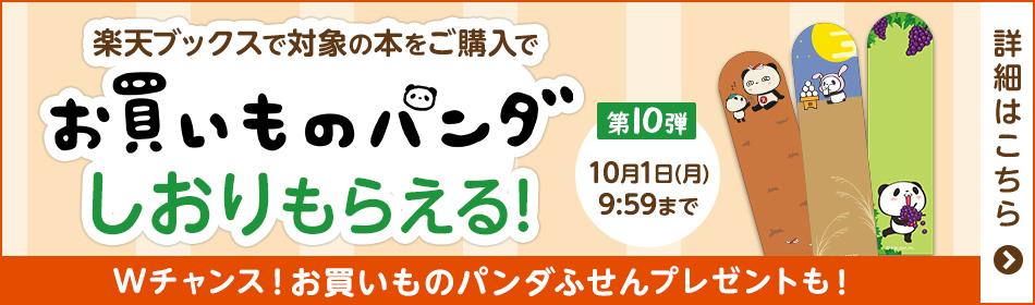 パンダしおり第10弾!
