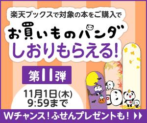 お買いものパンダしおりプレゼントキャンペーン第11弾!