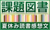 2015年夏の課題図書