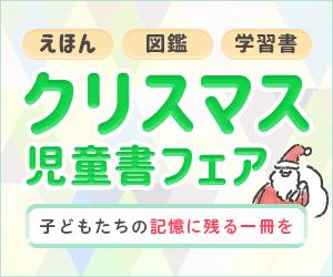 クリスマス 児童書フェア2019