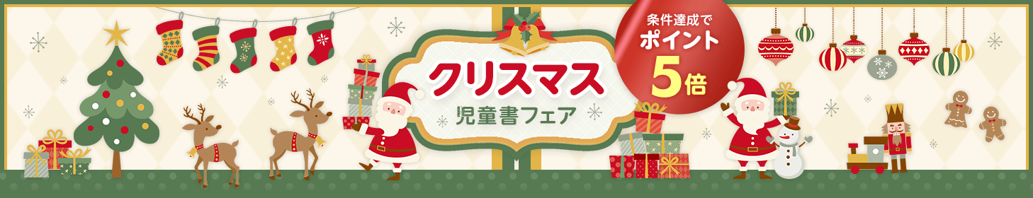 クリスマス児童書フェア 2020