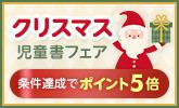 ポイント5倍!クリスマス児童書フェア