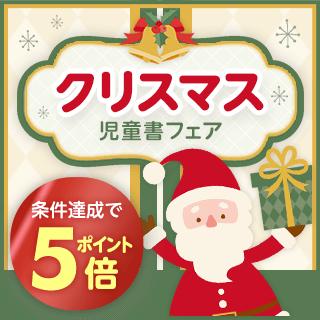 2020 クリスマス児童書フェア