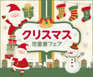 クリスマス児童書フェア