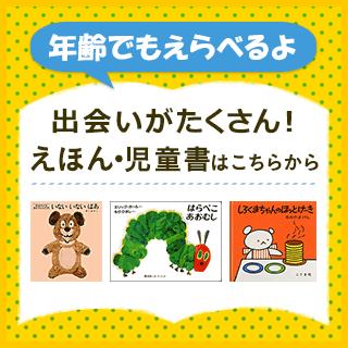 えほん・児童書特集(本)