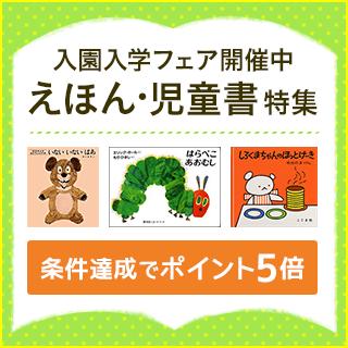 えほん・児童書・学習書 入園・入学フェア