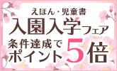 絵本・児童書・図鑑 入園入学フェア