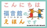 祝!角野栄子さん「国際アンデルセン賞」受賞