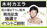 木村カエラ『ねむとココロ』発売記念!