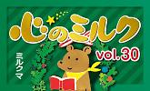 プレゼントに絵本を!『心のミルク』絵本・児童書 特集
