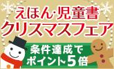絵本・児童書クリスマスフェア