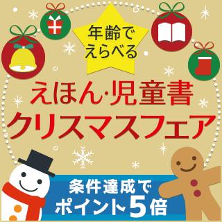 絵本児童書クリスマスフェア