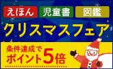 【絵本】3冊以上購入でポイント5倍キャンペーン(2018/11/5-12/28) ?