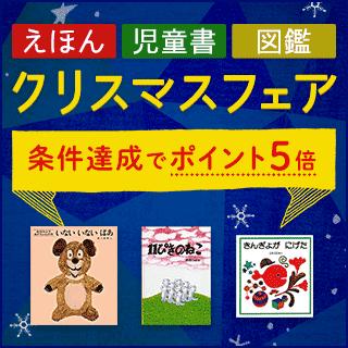 絵本・児童書・図鑑クリスマス
