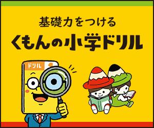 学研の夏休み向け書籍