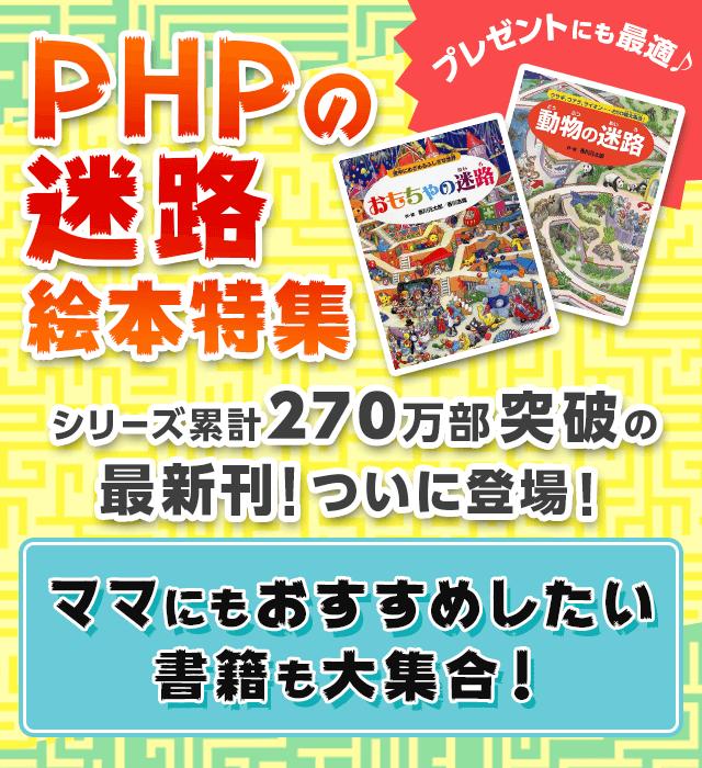 シリーズ累計270万部突破の最新刊!ついに登場!PHPの迷路絵本特集