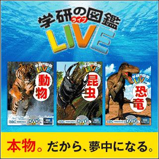 学研の図鑑LIVE(ライブ)特集