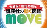 講談社の動く図鑑MOVE特集
