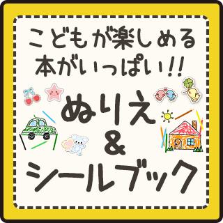 【改善】子供用ぬりえ&シールブック特集