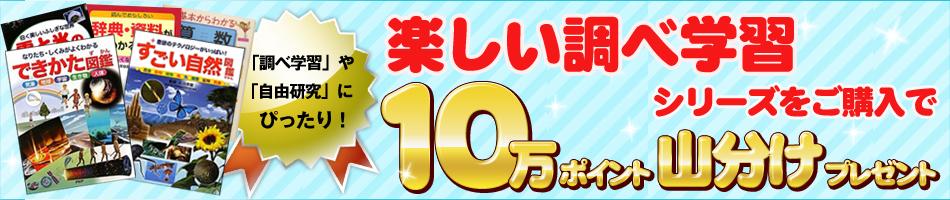 「楽しい調べ学習」シリーズ10万ポイント山分けキャンペーン