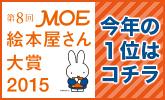 第8回MOE絵本屋さん大賞2015特集