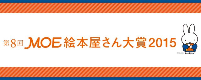 第8回 MOE絵本屋さん大賞2015特集