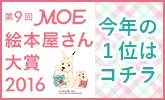 第9回MOE絵本屋さん大賞2016特集