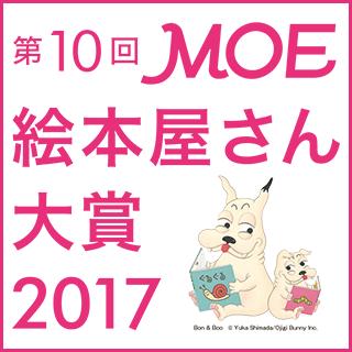 第9回 MOE絵本屋さん大賞2016 特集