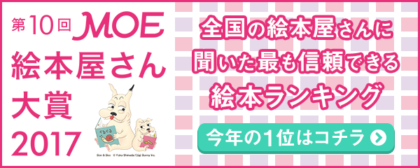 第10回 MOE絵本屋さん大賞2017 特集