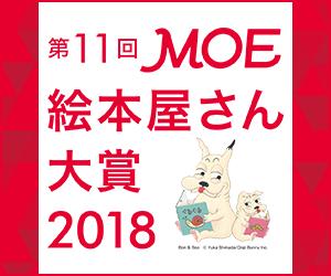 第11回 MOE絵本屋さん大賞2018 特集